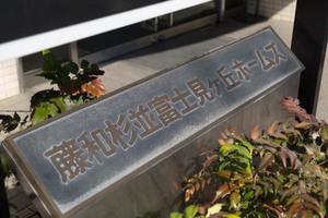 藤和杉並富士見ヶ丘ホームズの看板