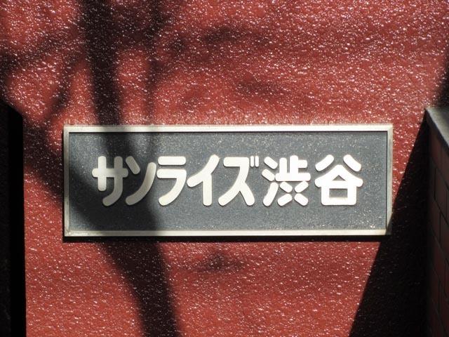 サンライズ渋谷の看板