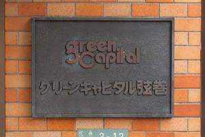 グリーンキャピタル弦巻の看板