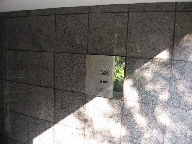 パレステュディオ三番町の看板
