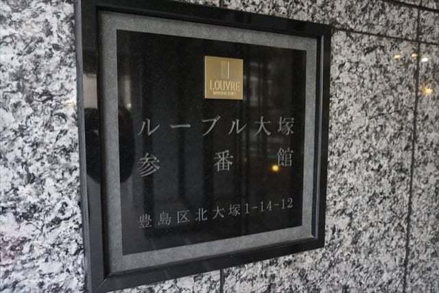 ルーブル大塚参番館の看板