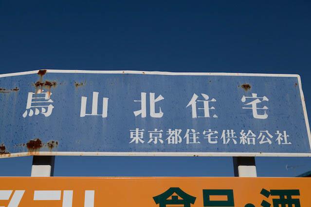 烏山北住宅の看板