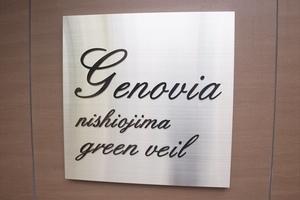 ジェノヴィア西大島グリーンヴェールの看板