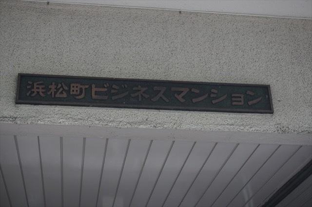 浜松町ビジネスマンションの看板