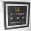 ルーブル野方参番館の看板