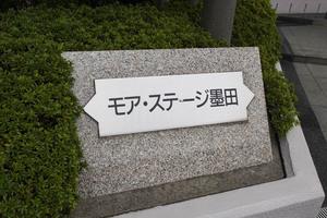 モアステージ墨田の看板