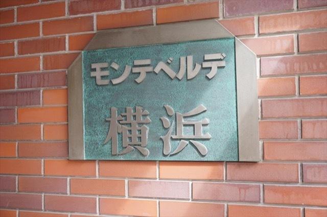 モンテベルデ横浜の看板