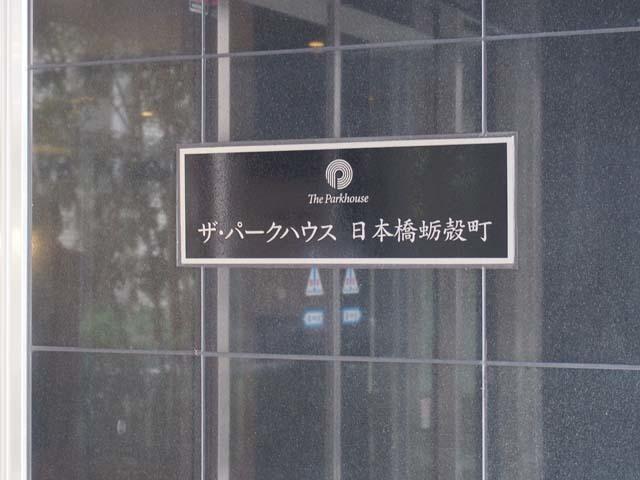 ザパークハウス日本橋蛎殻町の看板