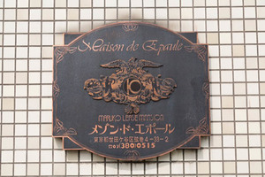 メゾン・ド・エポールの看板