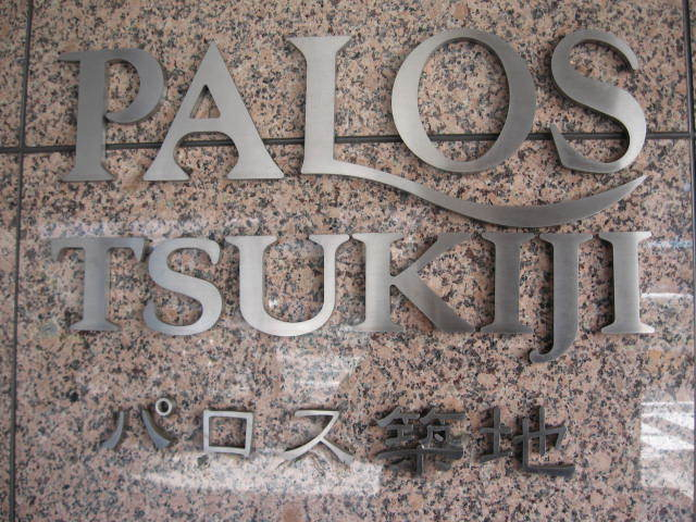 パロス築地の看板