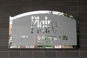 プレール新宿余丁町の看板