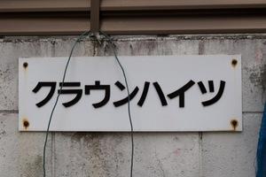 クラウンハイツの看板