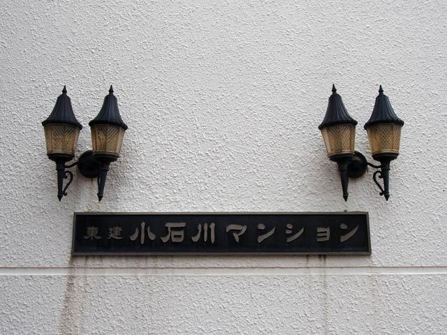 東建小石川マンションの看板