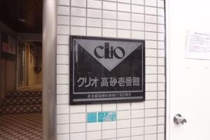 クリオ高砂1番館の看板