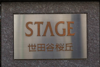 ナイスステージ世田谷桜丘の看板