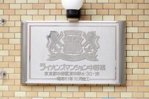ライオンズマンション中野東の看板