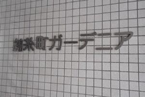 錦糸町ガーデニアの看板
