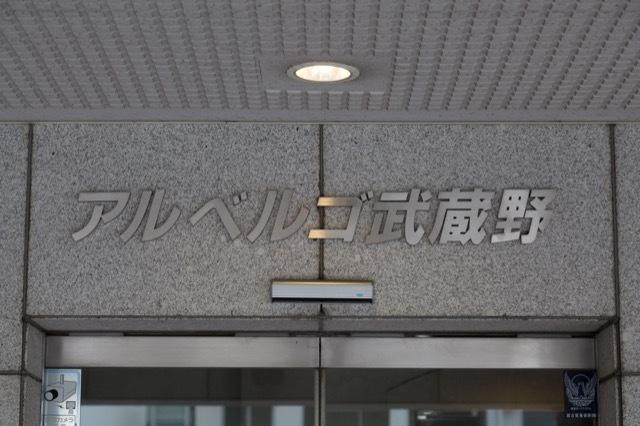 アルベルゴ武蔵野の看板