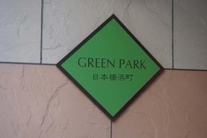 グリーンパーク日本橋浜町の看板