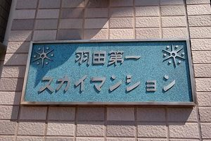 羽田第1スカイマンションの看板