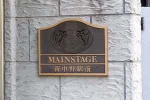 メインステージ新中野駅前の看板