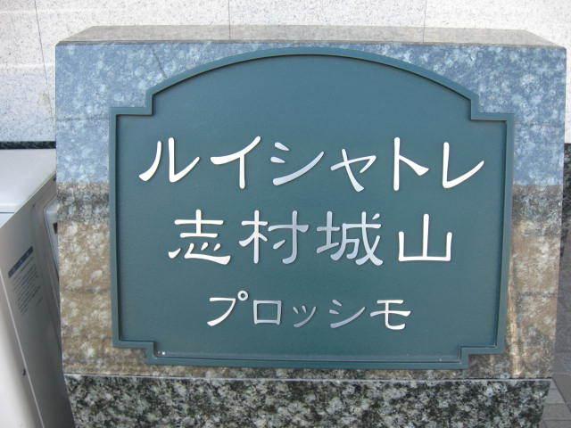 ルイシャトレ志村城山プロッシモの看板