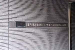 リーフィアレジデンス中野坂上の看板