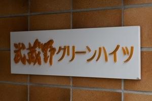 武蔵野グリーンハイツの看板