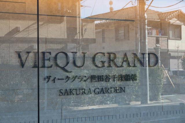 ヴィークグラン世田谷千歳船橋(さくらガーデン)の看板