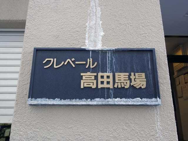 クレベール高田馬場の看板