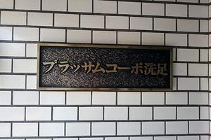 ブラッサムコーポ洗足の看板