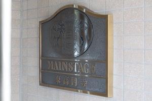 メインステージ東高円寺の看板