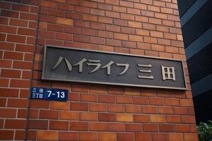 ハイライフ三田の看板