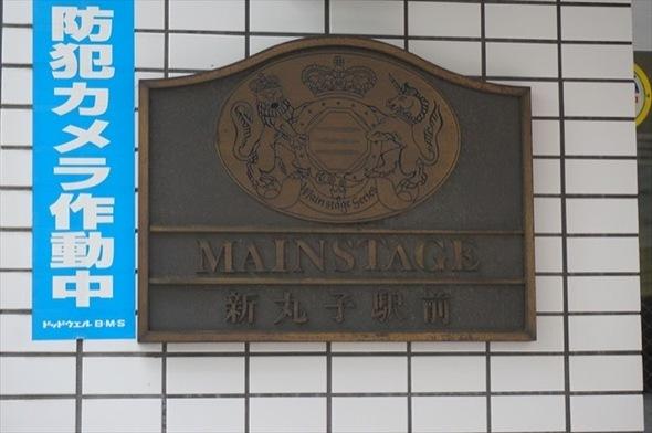 メインステージ新丸子駅前の看板