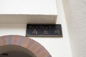 サンスプレンダー南長崎の看板