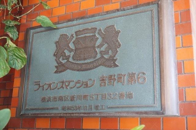 ライオンズマンション吉野町第6の看板