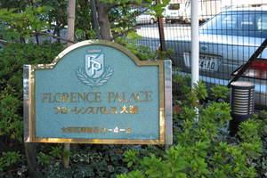 フローレンスパレス大森の看板