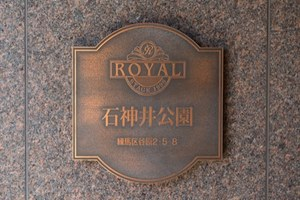 ロイヤルステージ石神井公園の看板