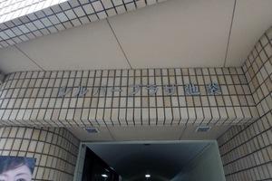 シルバープラザ池袋の看板