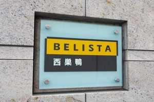 ベリスタ西巣鴨の看板