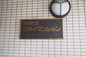 東尾久スカイマンションの看板