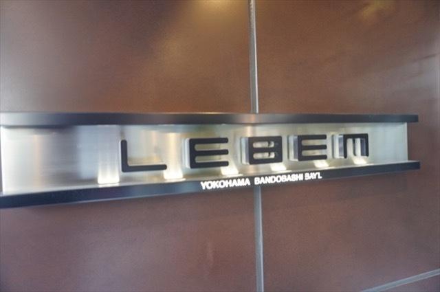 レーベン横浜阪東橋の看板