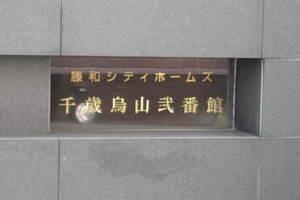 藤和シティホームズ千歳烏山弐番館の看板