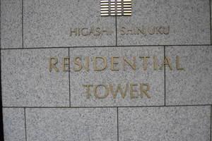 東新宿レジデンシャルタワーの看板