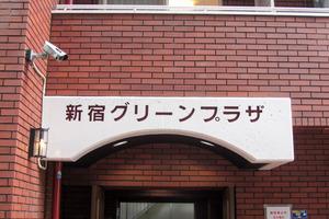 新宿グリーンプラザの看板