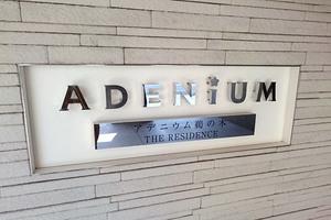 アデニウム鵜の木ザレジデンスの看板