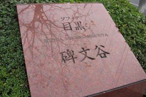 ソフィア目黒碑文谷の看板