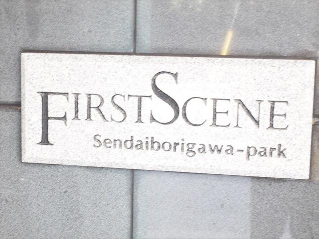ファーストシーン仙台堀川公園の看板