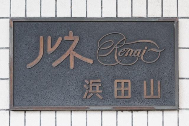 ルネ浜田山の看板