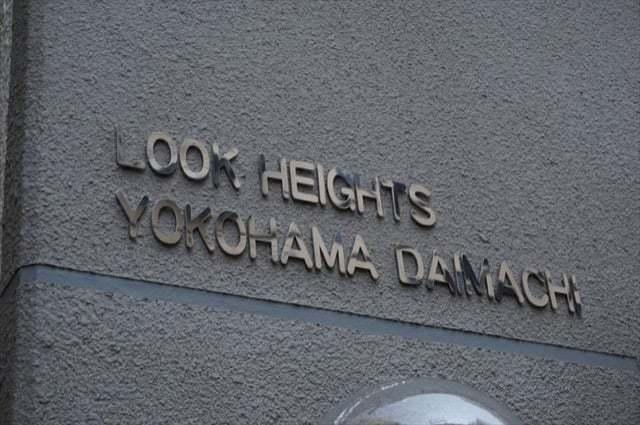 ルックハイツ横浜台町の看板